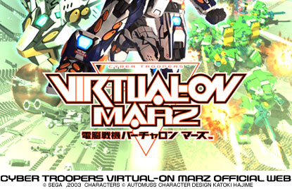 VIRTUAL-ON MARZ OFFICIAL WEB SITE